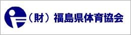 (財)福島県体育協会
